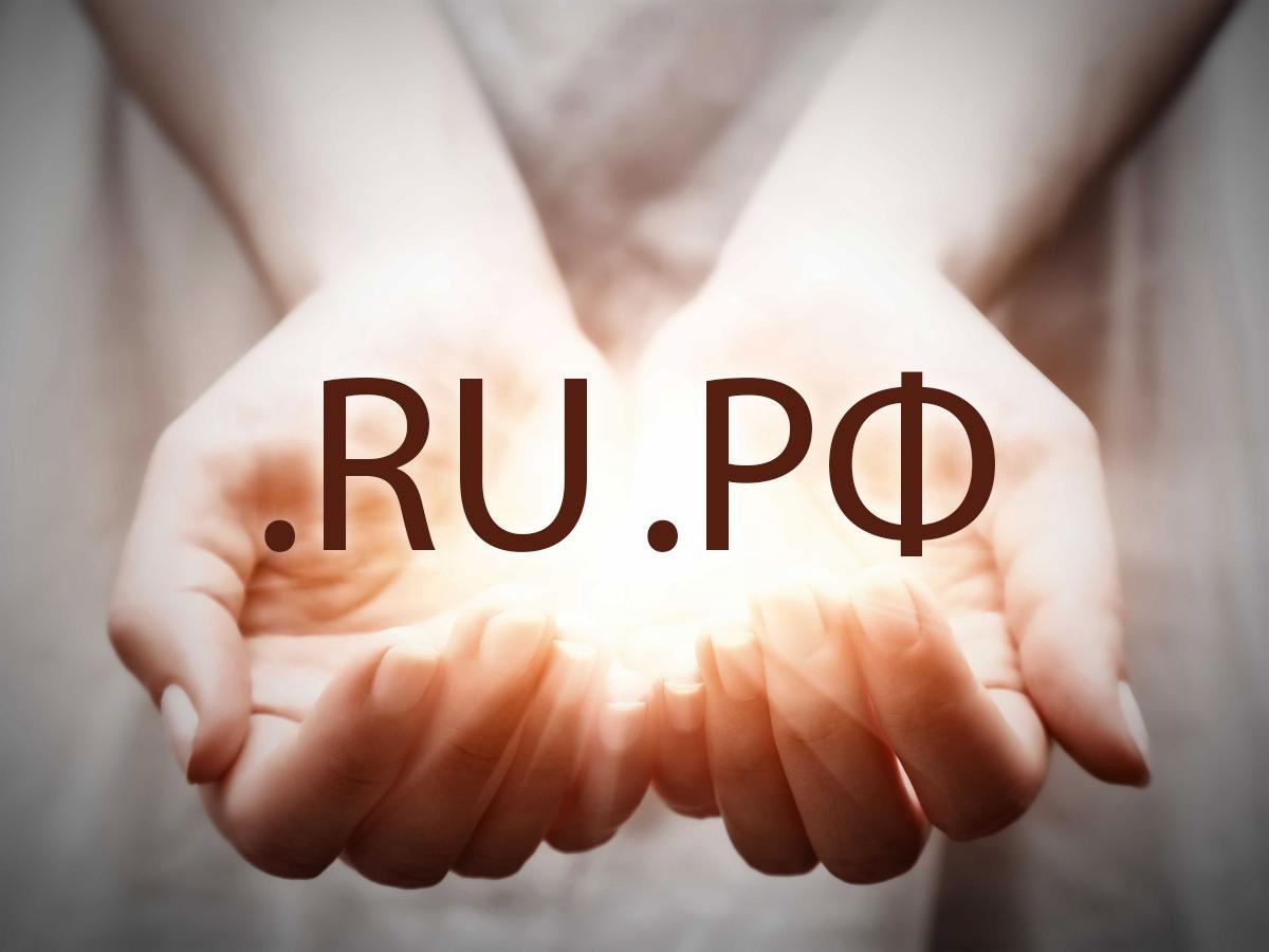 Домены в зонах .RU и .РФ