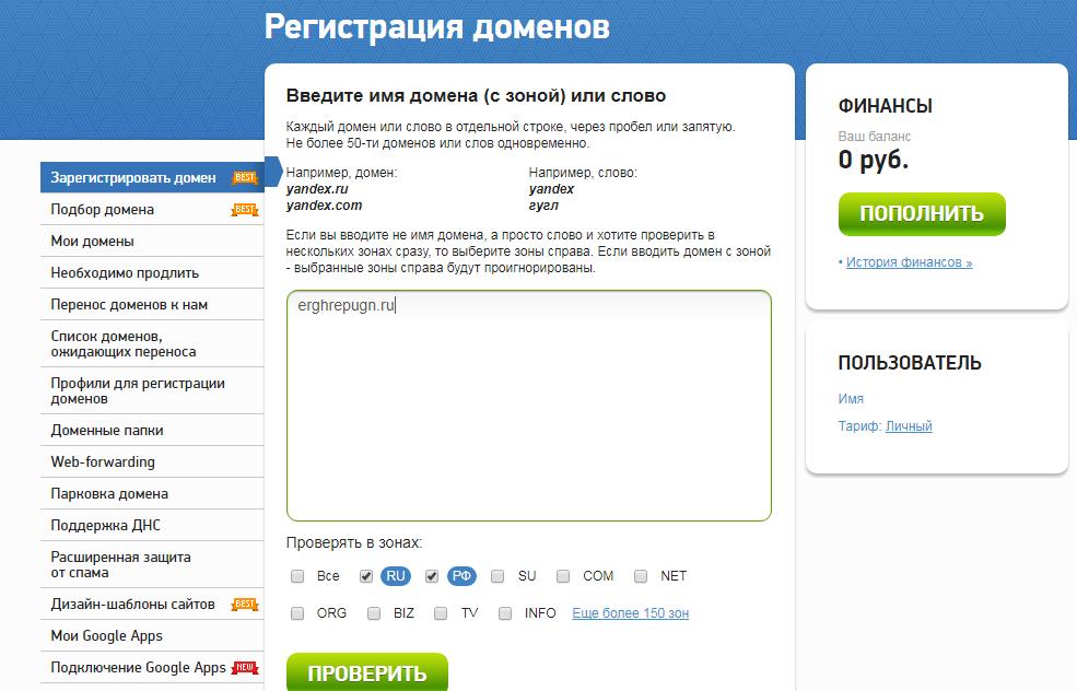 Лучший хостинг вашего домен как сделать поиск по html сайту